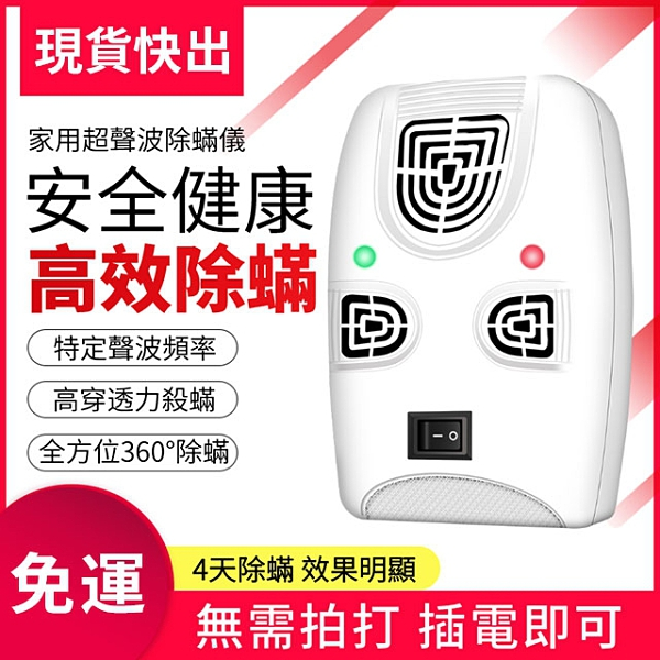 除蹣機殺菌機除螨儀家用床鋪床上吸塵器除螨110V【歡樂購新年】