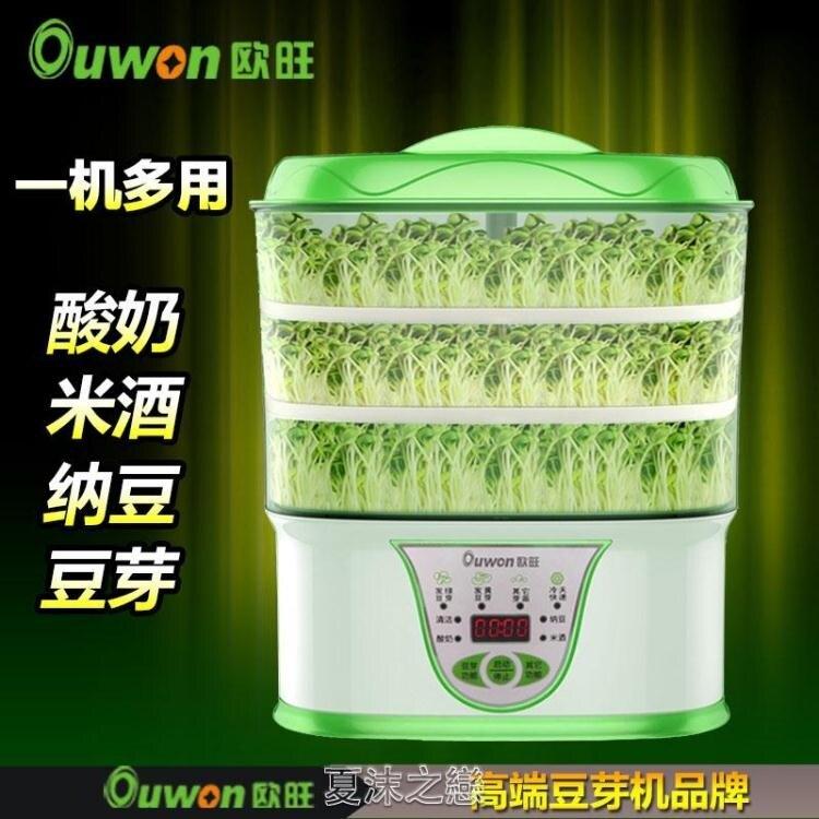 歐旺發豆芽機家用全自動機三層特價酸奶機多功能yh