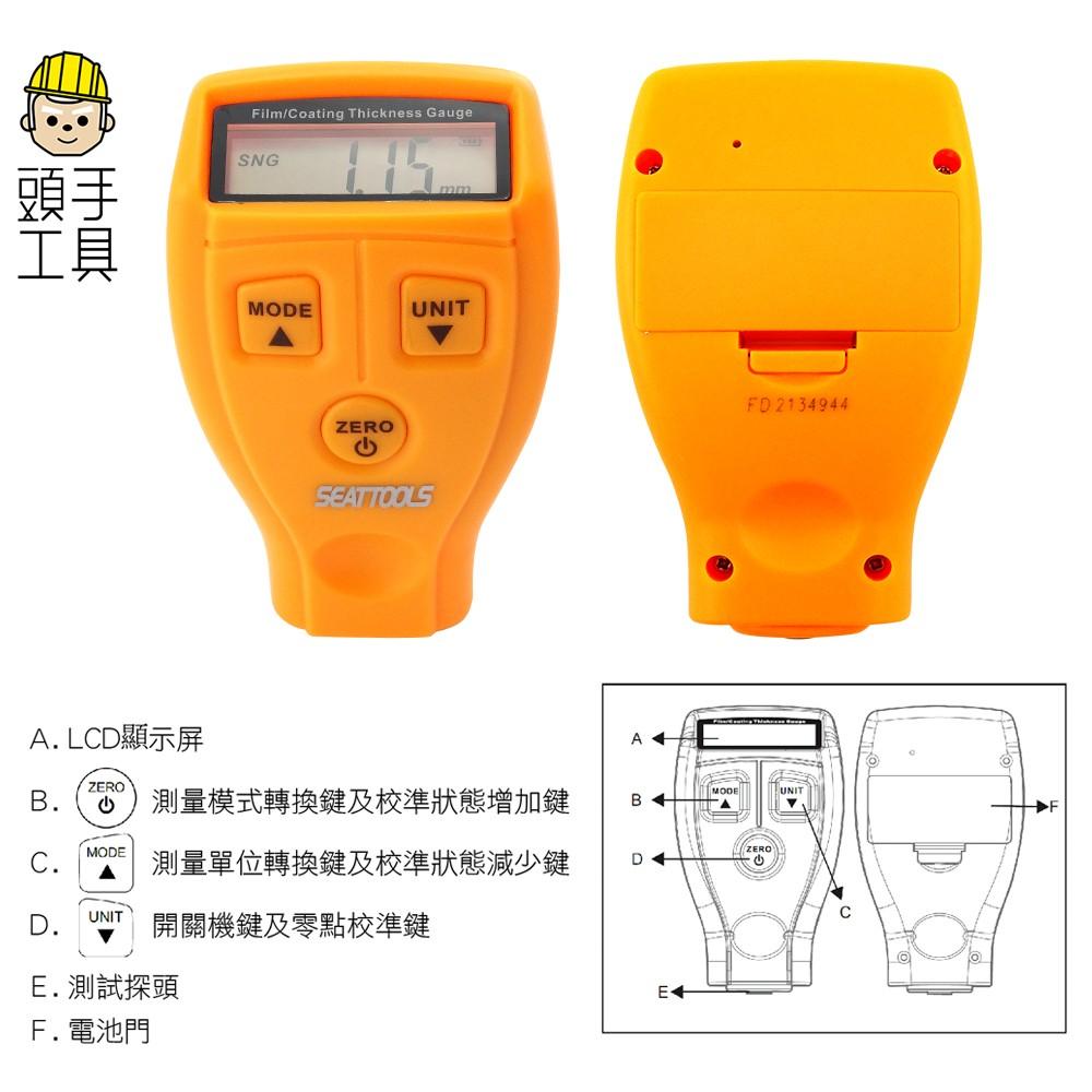 雙功能膜厚計/電鍍塗裝檢測/0.01mm/手持式膜厚計/塗層計