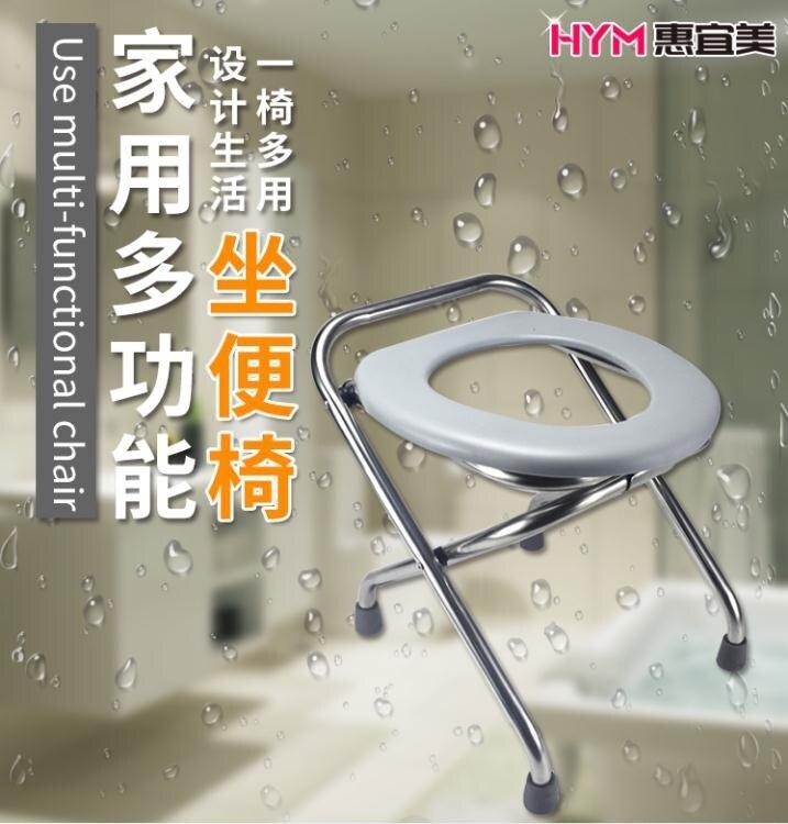 坐便椅老人可摺疊孕婦坐便器家用蹲廁簡易便攜式移動馬桶大便凳子交換禮物