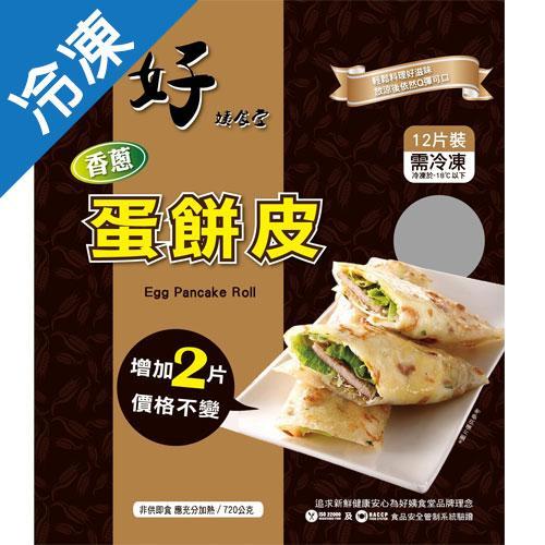 好姨食堂蛋餅皮600G/包【愛買冷凍】