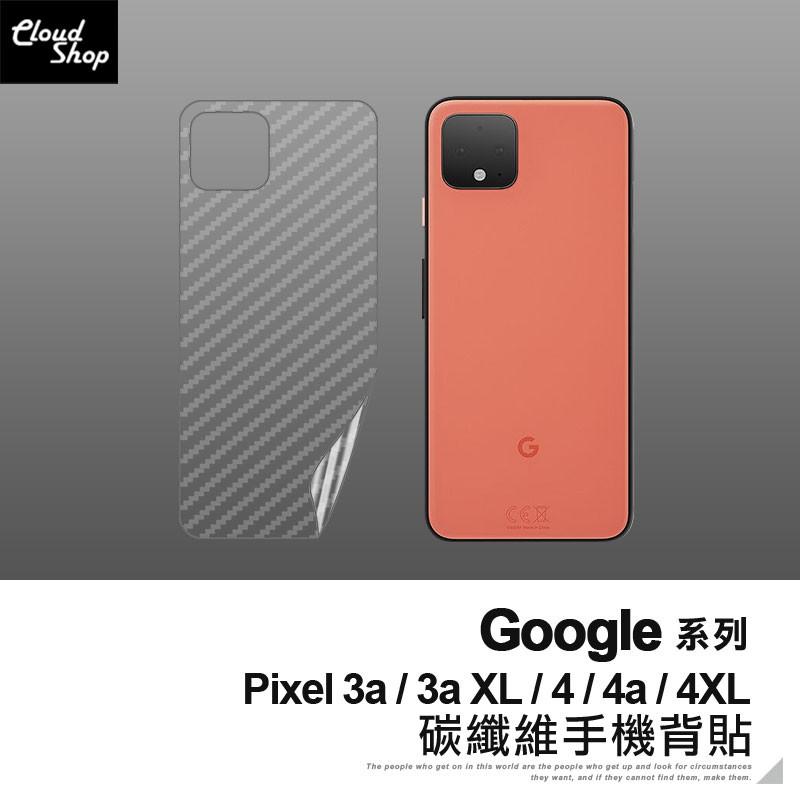 Google 碳纖維手機背貼 適用Pixel 3a XL Pixel 4 XL 4a 背膜 保護貼