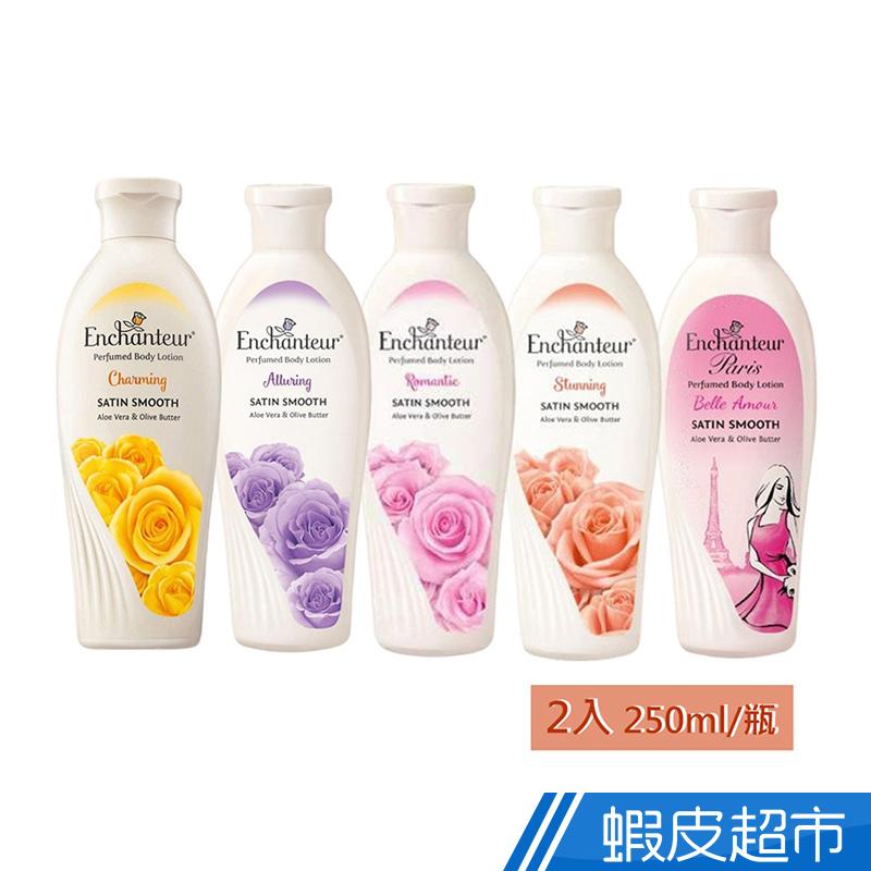 艾詩芬香乳液250ml(2入組) 多款可選 廠商直送