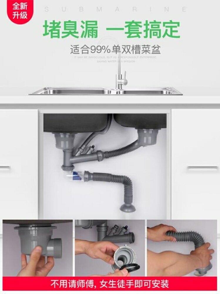 水槽配件潛水艇洗菜盆下水管單槽廚房排水管雙槽洗碗池水槽下水器管子配件-快速出貨FC