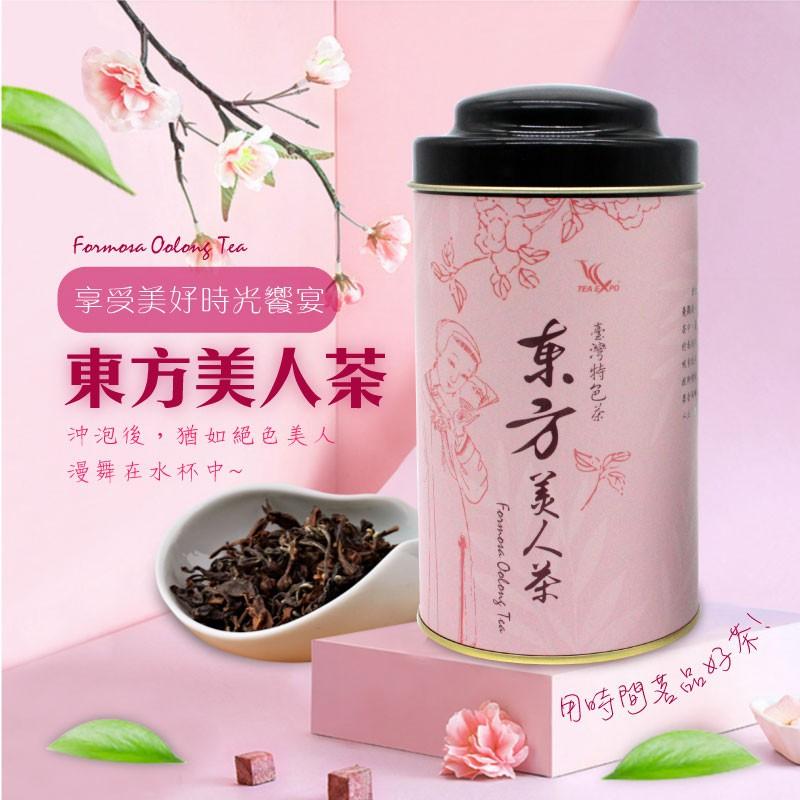 新鳳鳴 東方美人茶 50G罐裝 伴手禮盒 白毫烏龍茶 重發酵蜜果香 端午茶芽多色相間 台灣特色茶種 下午茶 現貨超取