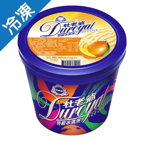 杜老爺特級冰淇淋-芒果480G/桶【愛買冷凍】