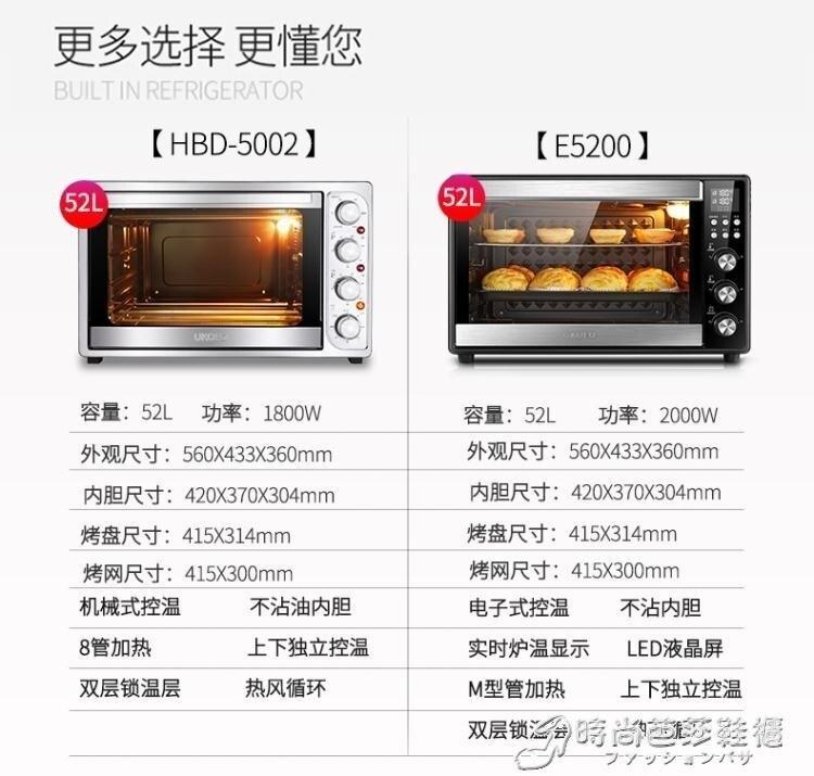 烤箱全自動電烤箱家用大容量52L烘焙8管多功能烤箱 8號時光全館免運