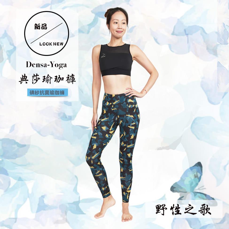 典莎瑜珈褲(碘紗抗菌除臭機能)-野性之歌