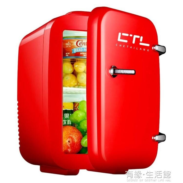10L迷你小冰箱宿舍用小型家用車載兩用mini面膜化妝品冷藏4L  聖誕節狂歡購