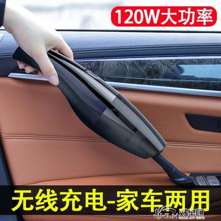 尤利特無線充電小型家車兩用大功率迷你強力汽車內專用車載吸塵器 好樂匯