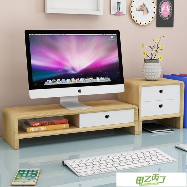 熒幕架 臺式筆電顯示器增高架辦公室桌面收納整理筆記本抬高底座支架實木【快速出貨】