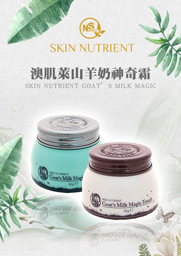 澳肌萊skin nutrient 山羊奶神奇爆奶/瞬間霜 50g