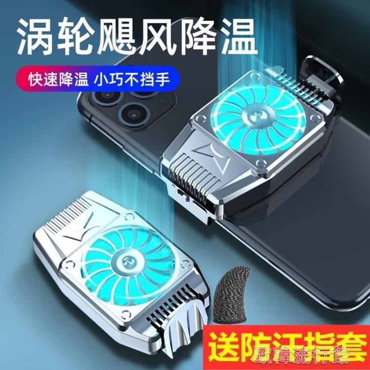 手機遊戲散熱神器降溫風扇製冷背夾式抽風吃雞王者手遊小巧靜音充電蘋果通用