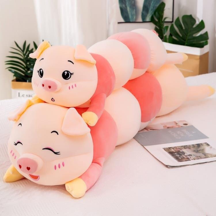豬豬毛絨玩具公仔床上玩偶大號長條睡覺枕頭兒童生日禮物女生陪睡