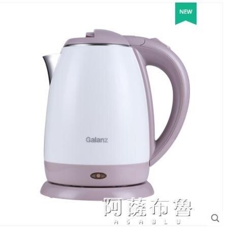 熱水壺 格蘭仕電熱水壺WSH15001不銹鋼1.5L大容量全自動燒水電熱水壺家用 交換禮物