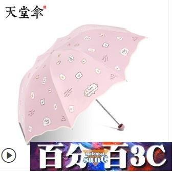 黑膠防曬太陽傘可愛卡通輕巧便攜折疊晴雨傘兩用女 交換禮物