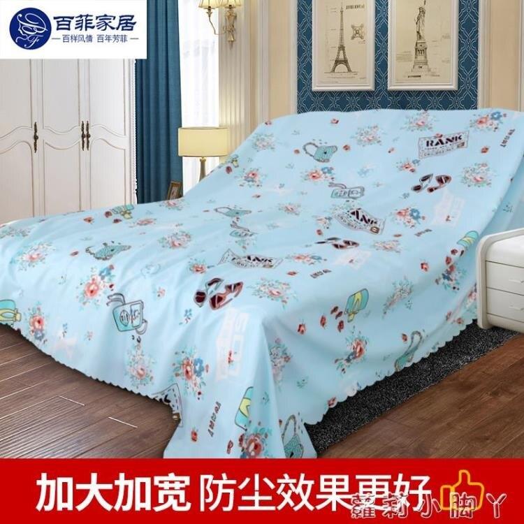 【限時下殺!85折!】蓋布防塵布家用床防塵罩床頭布遮灰布遮蓋布遮布防塵遮塵布