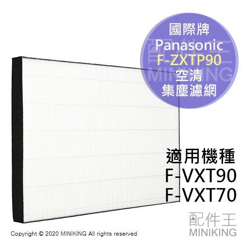 日本代購 空運 Panasonic 國際牌 F-ZXTP90 空清 集塵濾網 適用 F-VXT90 F-VXT70
