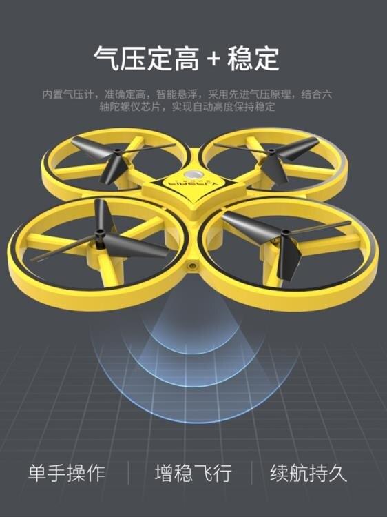夯貨折扣!體感飛行器抖音網紅無人機玩具智慧懸浮小飛機學生手勢感應飛行器