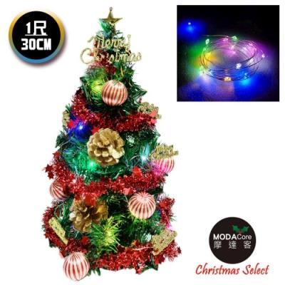 摩達客耶誕_台製迷你1尺(30cm)裝飾聖誕樹(金松果糖果球色系)+LED20燈銅線燈(彩光/USB電池兩用充電)