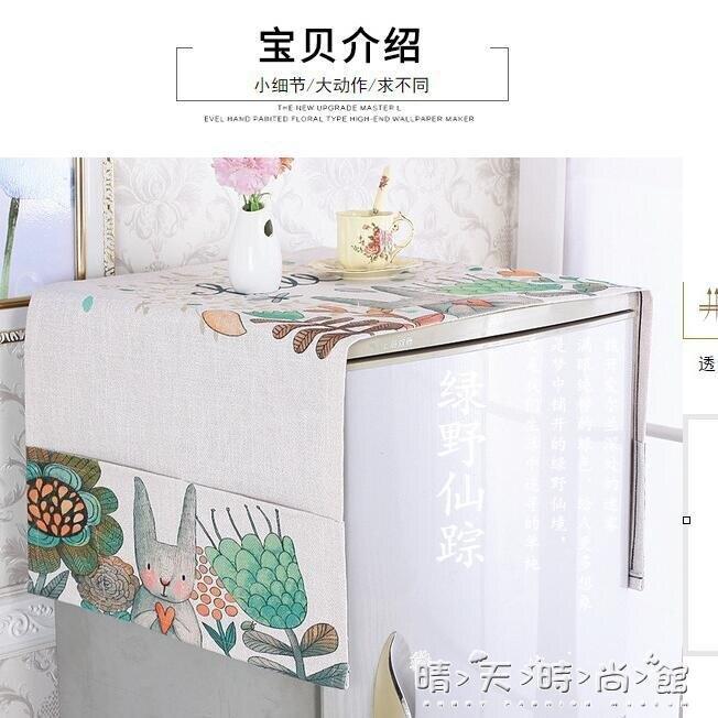 棉麻滾筒洗衣機蓋布床頭櫃多用蓋巾單開門冰箱罩雙門微波爐防塵罩  聖誕節狂歡購