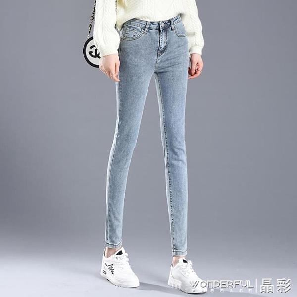 牛仔褲 高腰牛仔褲女小腳秋冬季2021年新款百搭顯瘦修身黑色加絨緊身女褲 晶彩