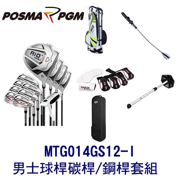 POSMA PGM 高爾夫 男士球桿 碳桿/鋼桿 12支球桿套組 MTG014GS12-I