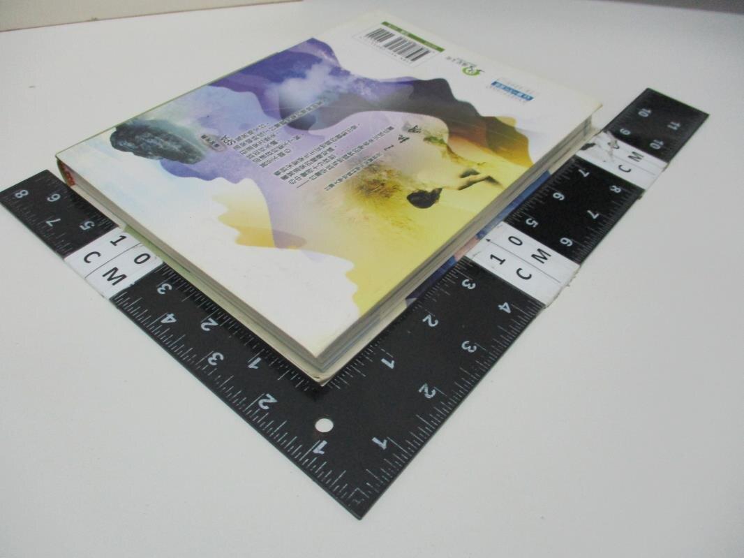 【書寶二手書T1/地理_HHF】台灣的溫泉_宋聖榮