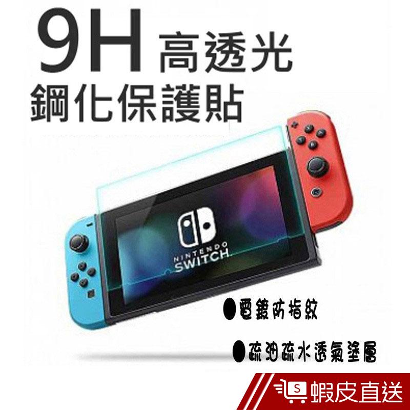 Nintendo 任天堂 Switch 高透光 9H 鋼化玻璃保護貼 現貨 蝦皮直送