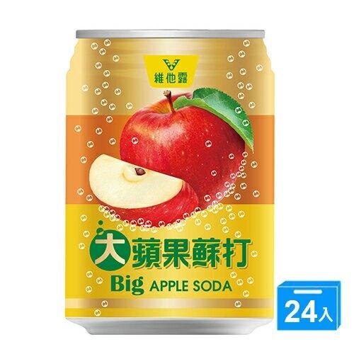 維他露大蘋果蘇打250ML x 24【愛買】