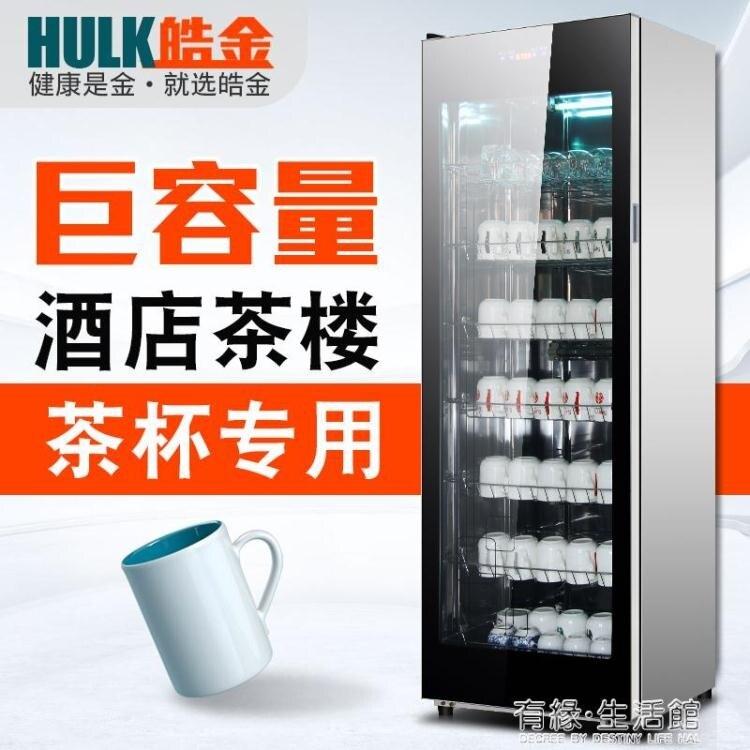 茶杯茶具消毒杯櫃茶樓辦公室專用杯子消毒櫃商用立式大容量烘干