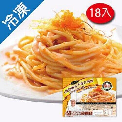 金品雙醬明太子義大利麵280G/盒X18【愛買冷凍】