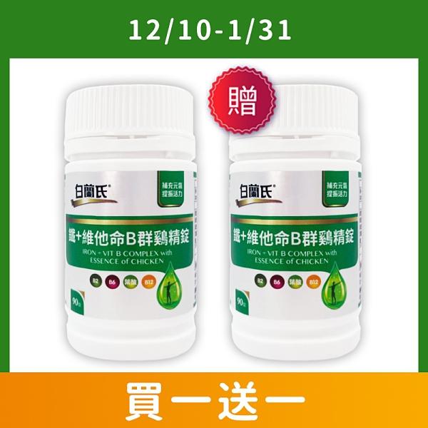 白蘭氏 鐵+維他命B群雞精錠(90錠) [買一送一]【優.日常】