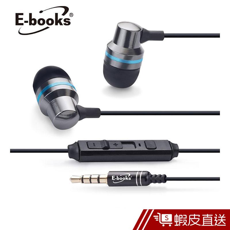 E-books S40 電競鋁製耳道式音控耳麥 有線耳機 現貨 蝦皮直送