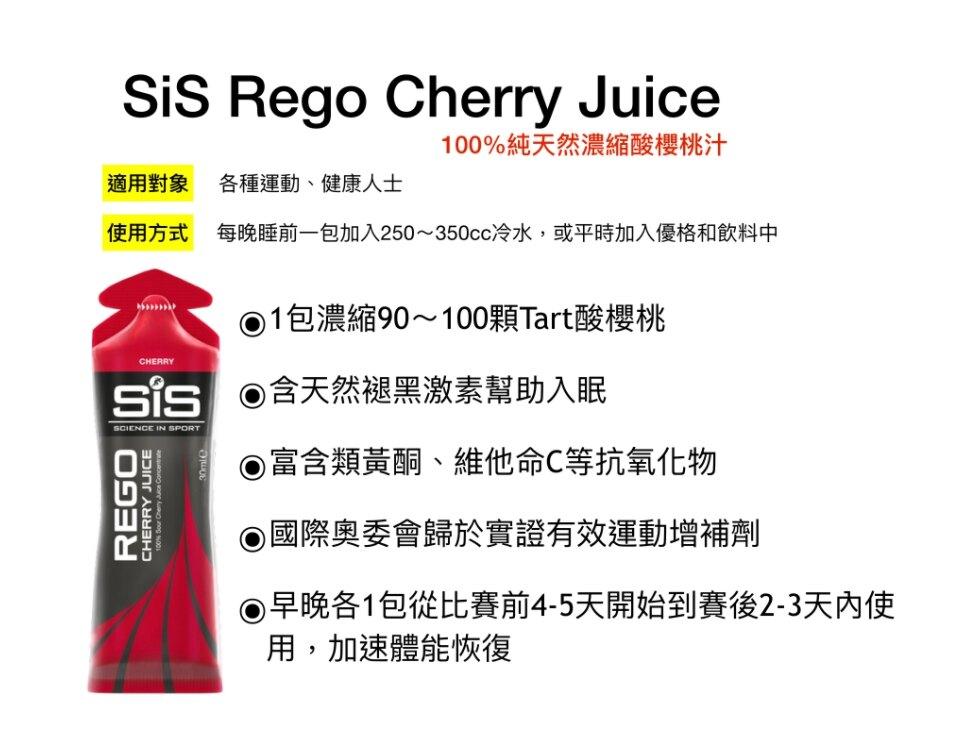 SiS REGO100%純天然濃縮櫻桃汁.訓練,比賽,登山運動恢復用.2021/09/16.騎跑泳/勇者-運動配件與補給