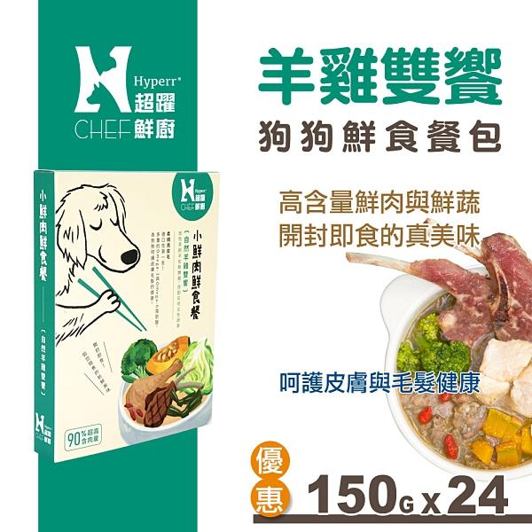 【Hyperr CHEF 超躍鮮廚】小鮮肉狗狗鮮食餐 自然羊雞雙饗 150克24件組