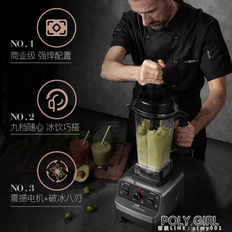 ACA商用沙冰機破壁榨汁機奶茶店多功能打豆漿果汁料理冰沙打粉機