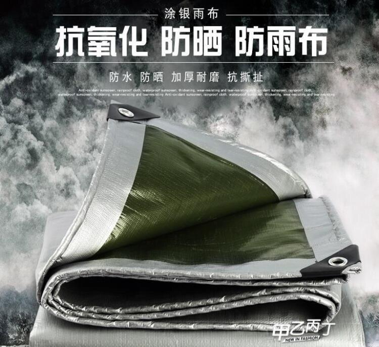防雨布 加厚汽貨車油帆布遮陽雨蓬布戶外防雨布防水防曬篷布塑料雨棚隔熱【快速出貨】