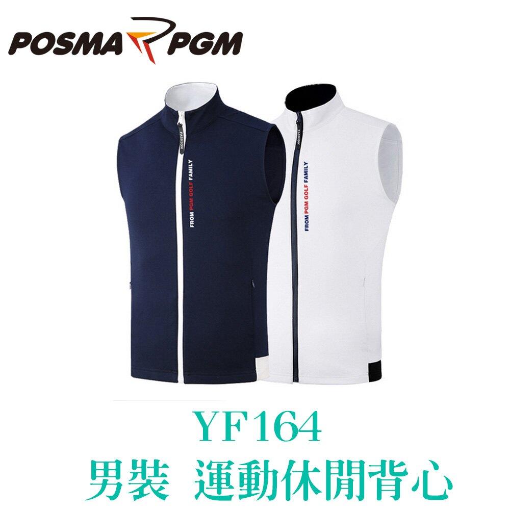 POSMA PGM 男裝 背心 休閒 翻領 防潑水 舒適 保暖 白 YF164WHT