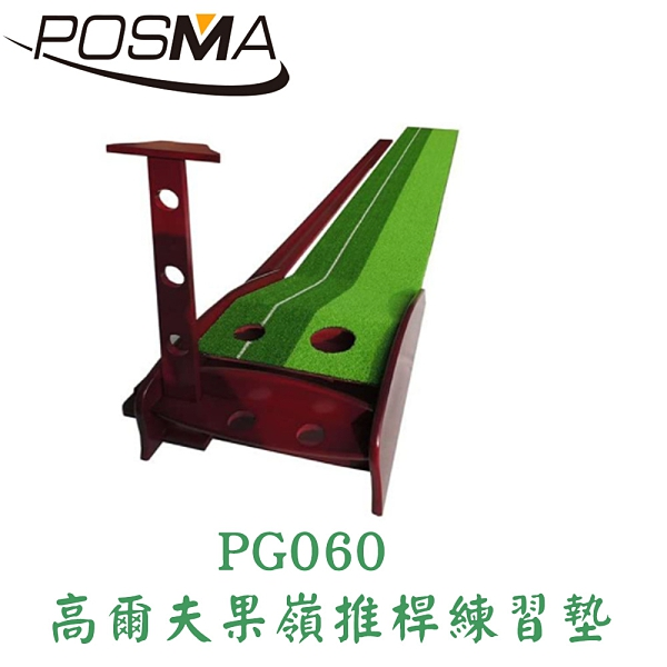 POSMA 室內高爾夫果嶺推桿練習墊 PG060