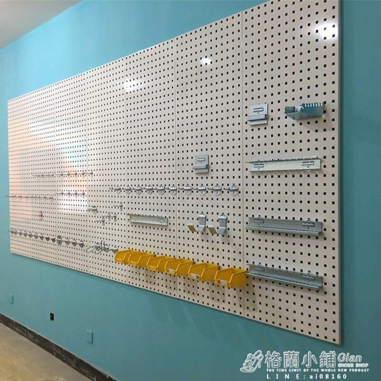 洞洞板工具牆五金工具掛板汽修掛鉤工具牆方孔掛板烘焙工具架孔板
