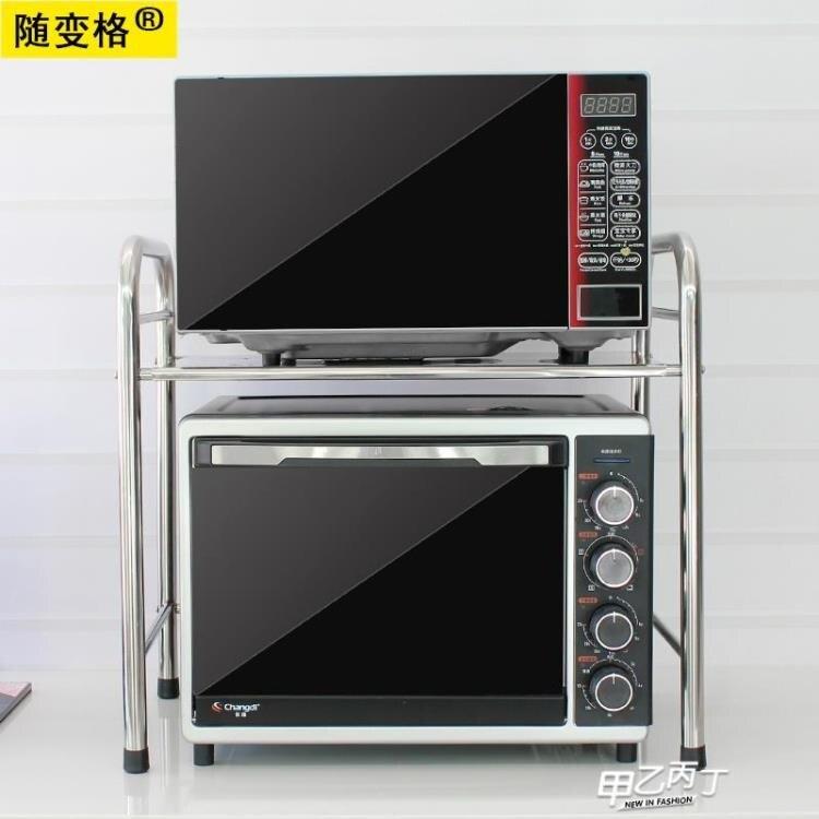 微波爐置物架 廚房不銹鋼置物架雙層微波爐架子烤箱架2層調料架收納架廚房用品【快速出貨】
