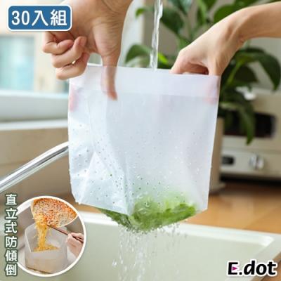 E.dot 多功能廚房瀝水廚餘收納集中垃圾袋(30入組)