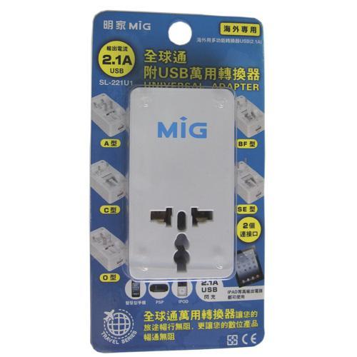明家牌 全球通附USB轉換器 SL-221U1【愛買】