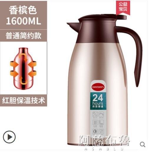 熱水壺 DAYDAYS保溫壺家用保溫壺水壺大容量便攜熱水瓶暖壺開水瓶熱水壺 交換禮物