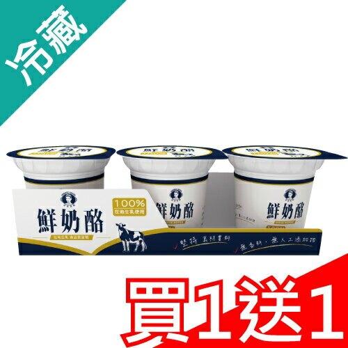 【買一送一】味全品味典藏鮮奶酪90GX3入/組【愛買冷藏】