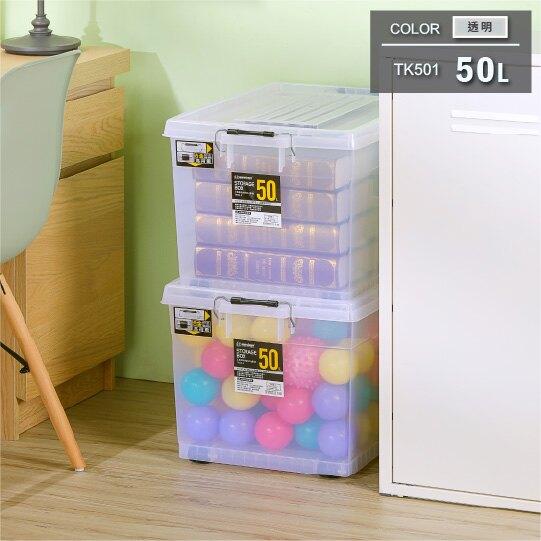 KEYWAY 聯府 TK501 工業風收納箱50L / 滑輪整理箱 掀蓋式整理箱 置物箱 衣物箱 【139百貨】