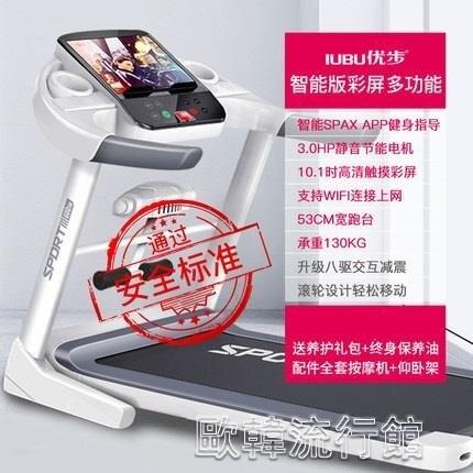 600T跑步機家用款小型多功能減震家庭折疊超靜音健身房專用YYP