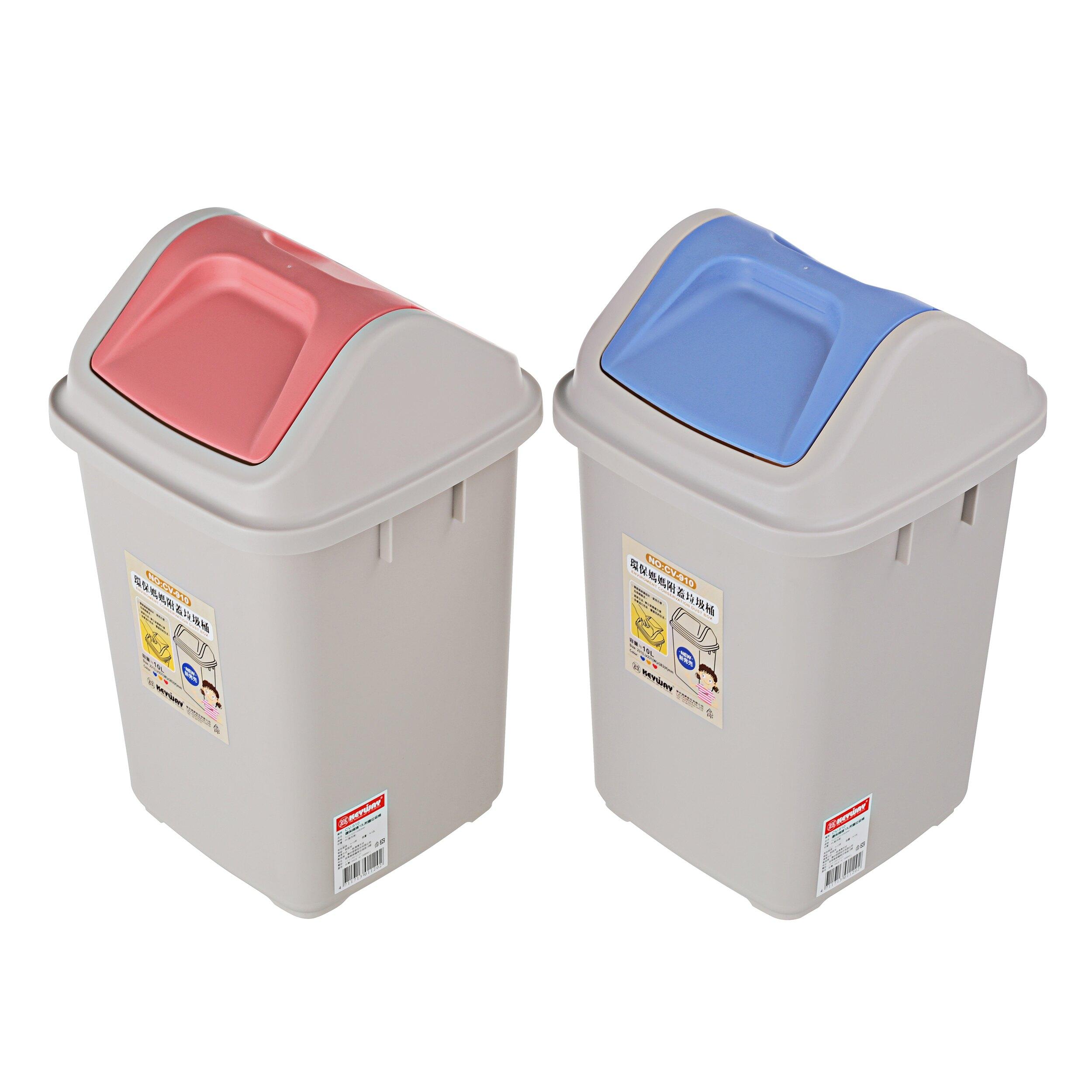 搖蓋式垃圾桶/環保概念/MIT台灣製造 環保媽媽10L附蓋垃圾桶 CV-910  KEYWAY聯府