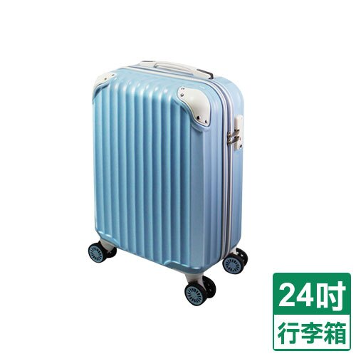 馬德里拉鏈箱-粉藍(24吋)【愛買】